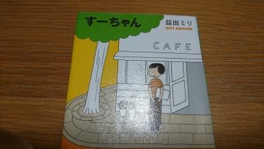 益田ミリさんの「すーちゃん」