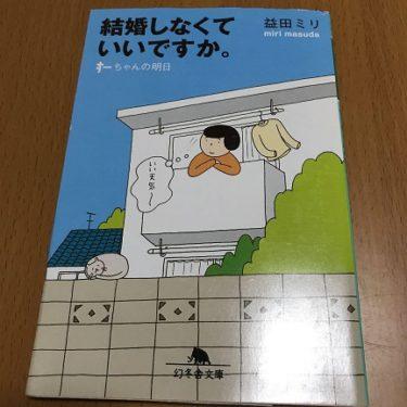 益田ミリさんの「『結婚しなくていいですか。』すーちゃんの明日」①