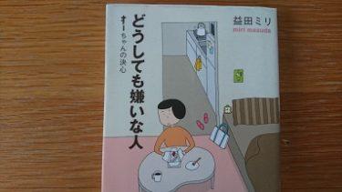 益田ミリさんの「『どうしても嫌いな人』すーちゃんの決心」
