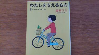 益田ミリさんの「『わたしを支えるもの』すーちゃんの人生」②