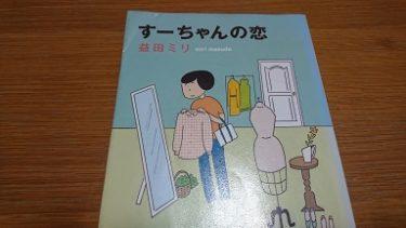 益田ミリさんの「すーちゃんの恋」