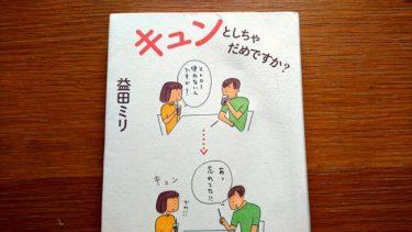 益田ミリさんの「キュンとしちゃだめですか?」③