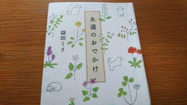 益田ミリさんの「永遠のおでかけ」